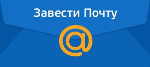 бесплатно скачать программу Mail Ru - фото 4